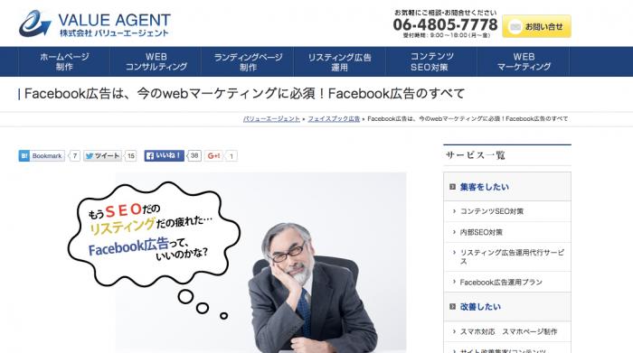 Facebook広告は、今のwebマーケティングに必須!Facebook広告のすべて