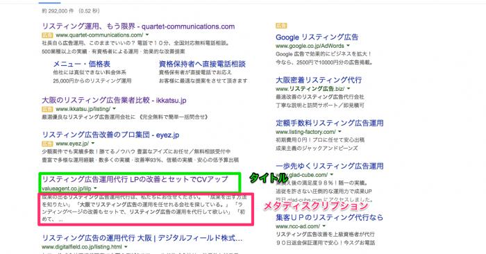 リスティング広告 大阪_-_Google_検索