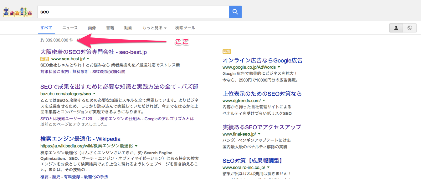 seoのgoogleでの検索結果