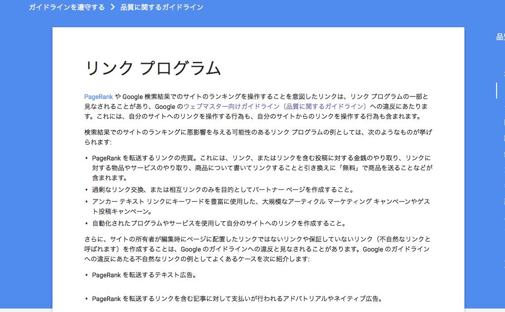リンク_プログラム_-_Search_Console_ヘルプ