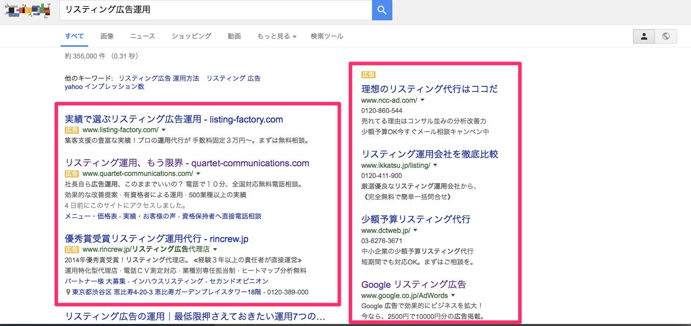 リスティング広告運用 Google_検索