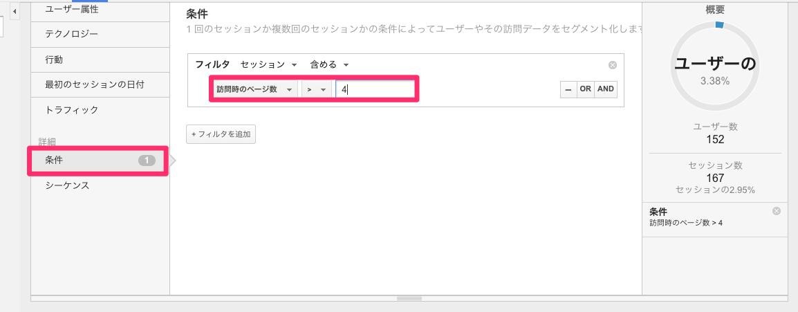ユーザー_サマリー_-_Google_Analytics 条件 行動 ページ数