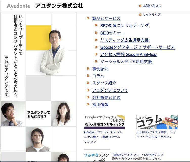 アユダンテ株式会社