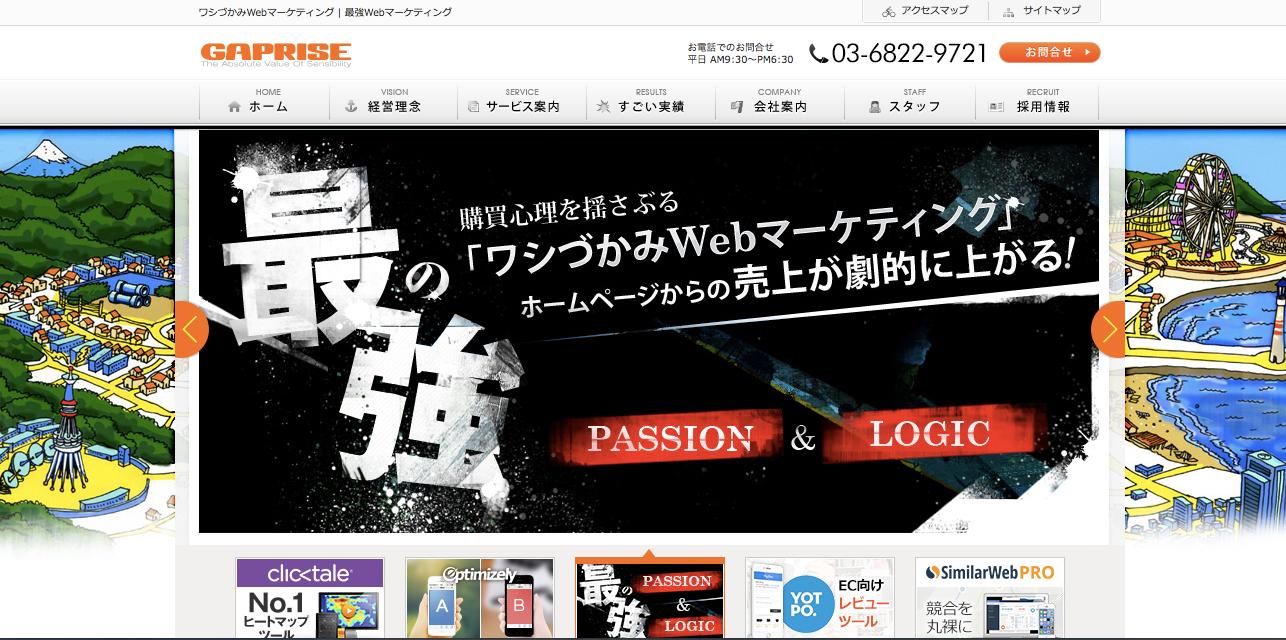 ワシづかみWebマーケティング_株式会社ギャプライズ