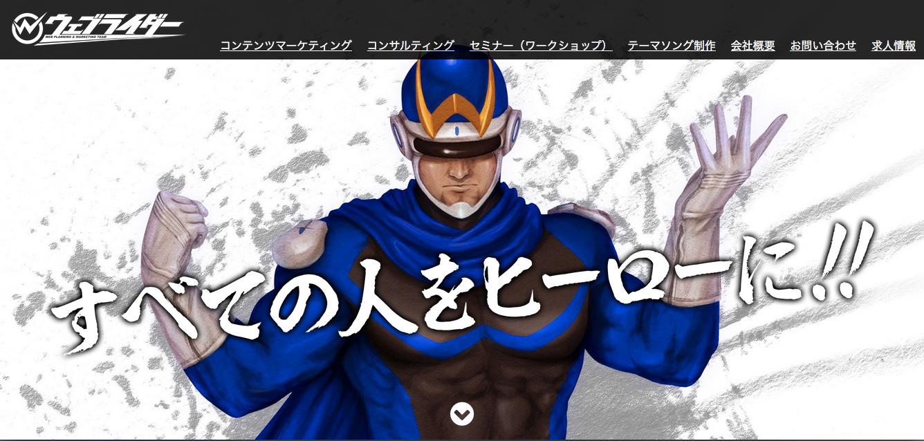 ウェブライダー___京都で噂のWeb制作・マーケティングチーム