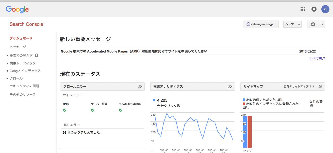 Search_Console