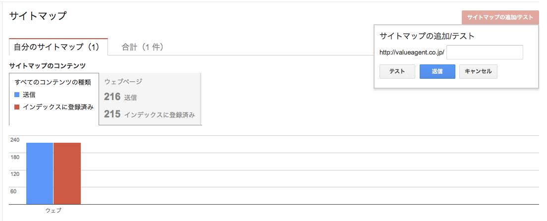 Search_Console_-_サイトマップ