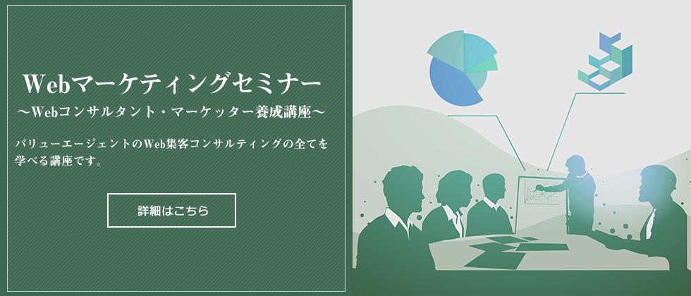 Webマーケティング講座 width=