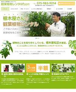 観葉植物レンタル 大阪