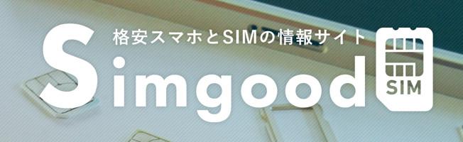 Simgood