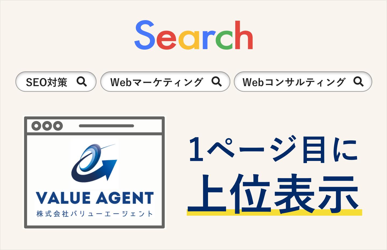 SEO対策, Webマーケティング, Webコンサルティング 1ページ目に上位表示