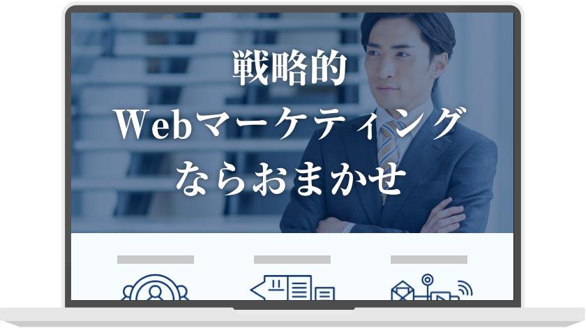 コピー:戦略的Webマーケティングならお任せ