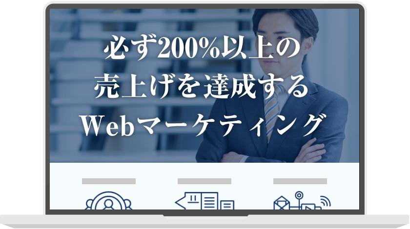コピー:必ず200%の売上げを達成するWebマーケティング