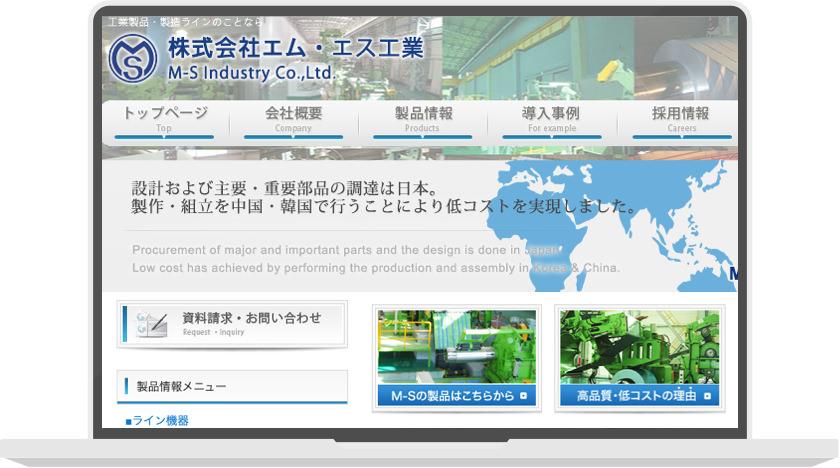 エム・エス工業様 日本語サイト