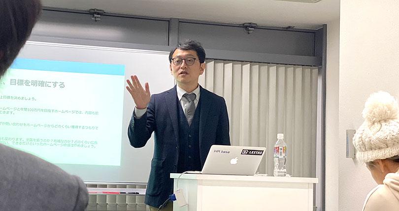 Webコンサルタント・マーケッター養成講座
