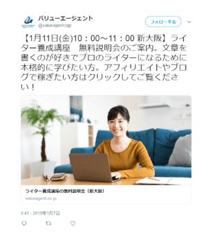 Twitter広告とは?