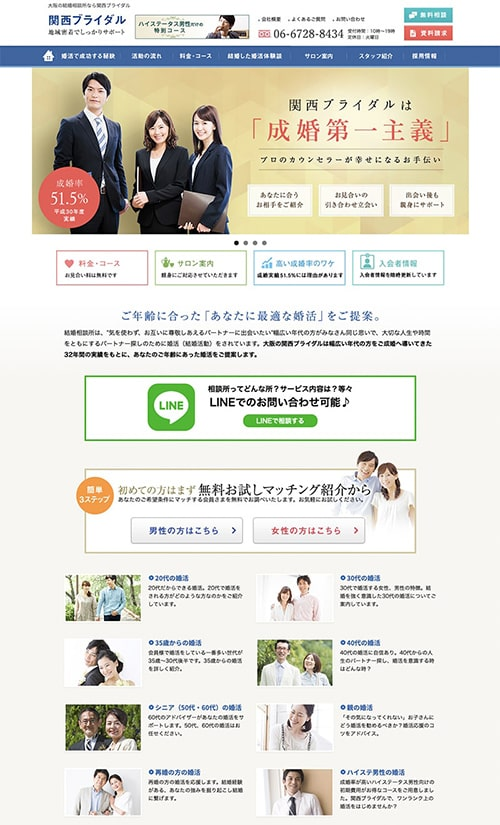 株式会社関西ブライダル様 Webサイト