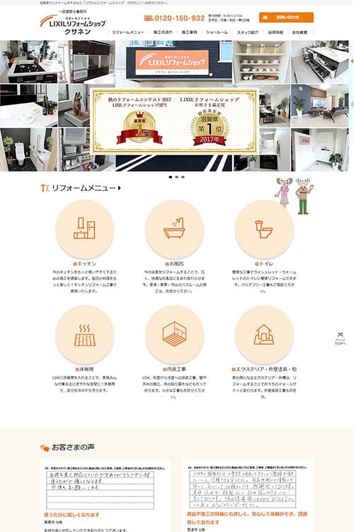 株式会社クサネン(LIXILリフォームショップ)様 Webサイト