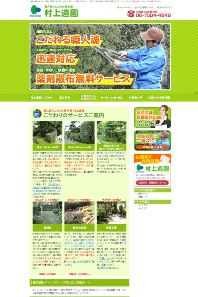 大阪の植木屋村上造園---関西