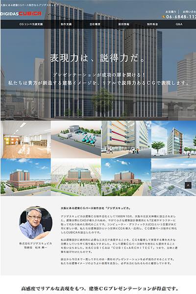 建築パース設計ホームページ制作