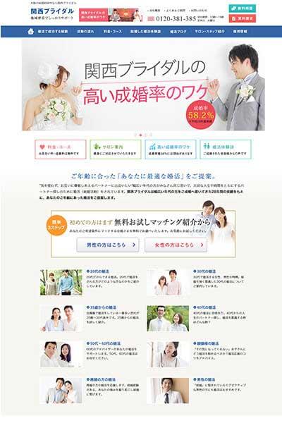 結婚相談所ホームページ制作&Webコンサルティング