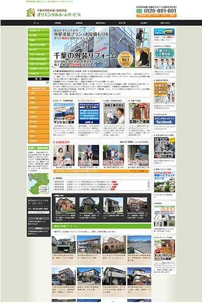 外壁塗装ホームページ制作後のSEOコンサルティング 売上月間2000万円達成!
