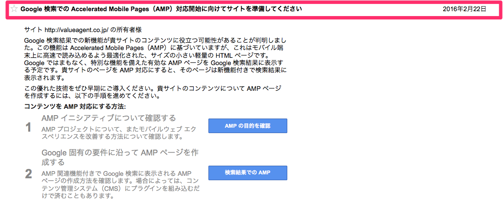 Search_Console_AMPメッセージ