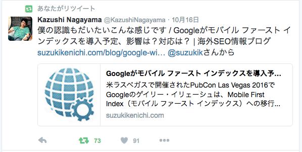 Google長山さんのコメント