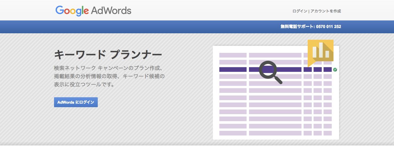 AdWords__Keyword_Planner