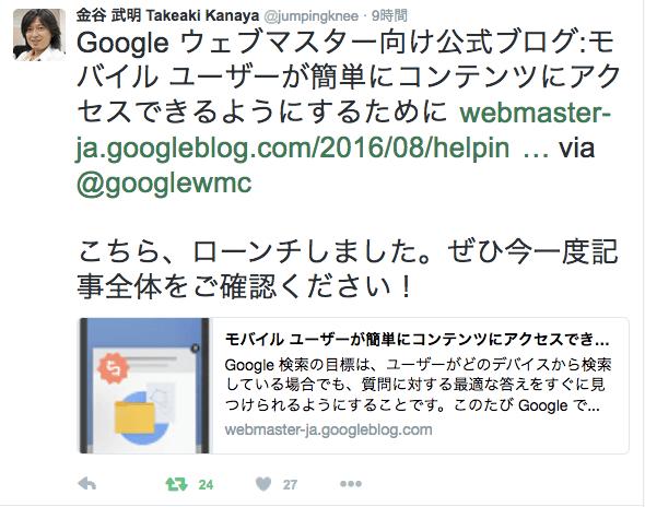 金谷さんTwitter
