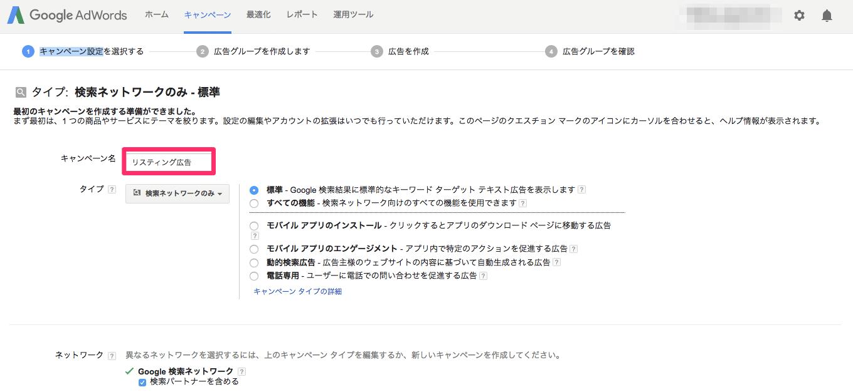 google_adwords キャンペーン作成