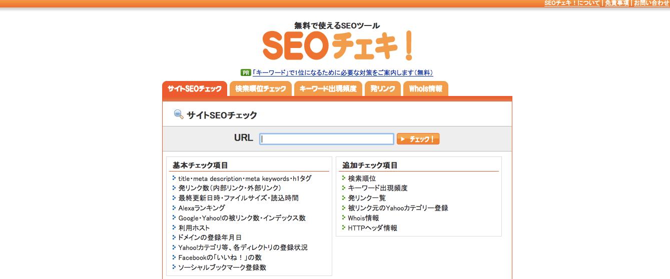 SEOチェキ__無料で使えるSEOツール