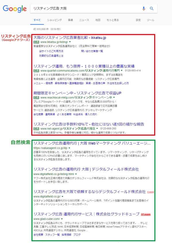 リスティング広告大阪の検索結果