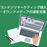 コンテンツマーケティング導入・オウンドメディアの運営支援