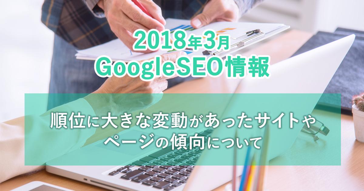 2018年3月GoogleSEO情報 順位に大きな変動があったサイトやページの傾向について