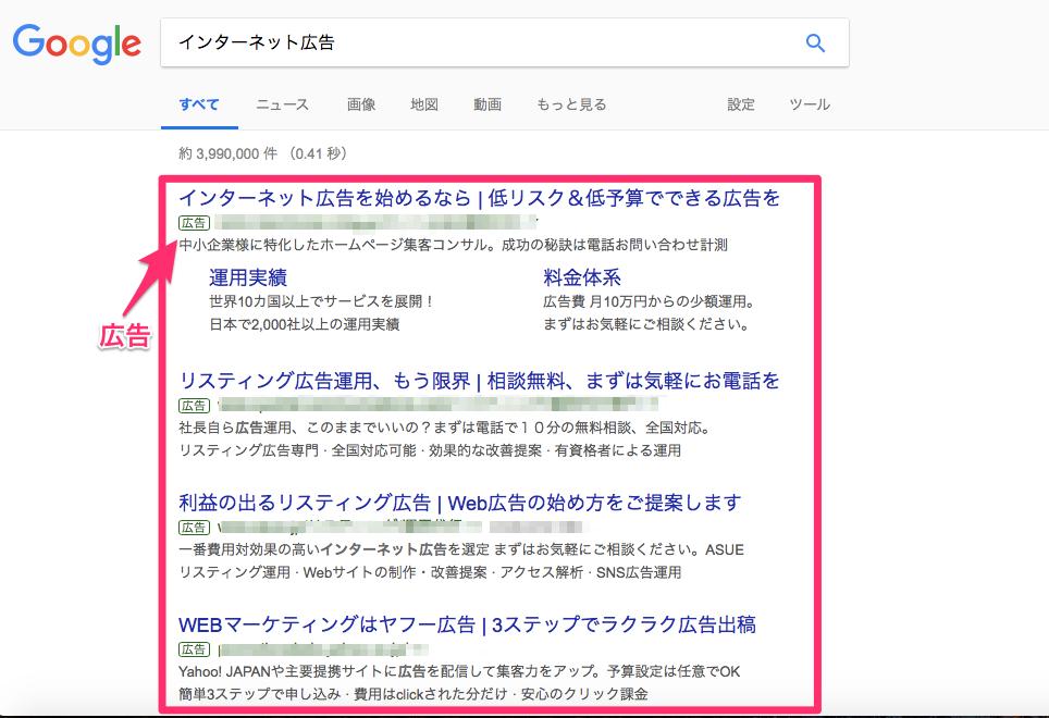 インターネット広告_-_Google
