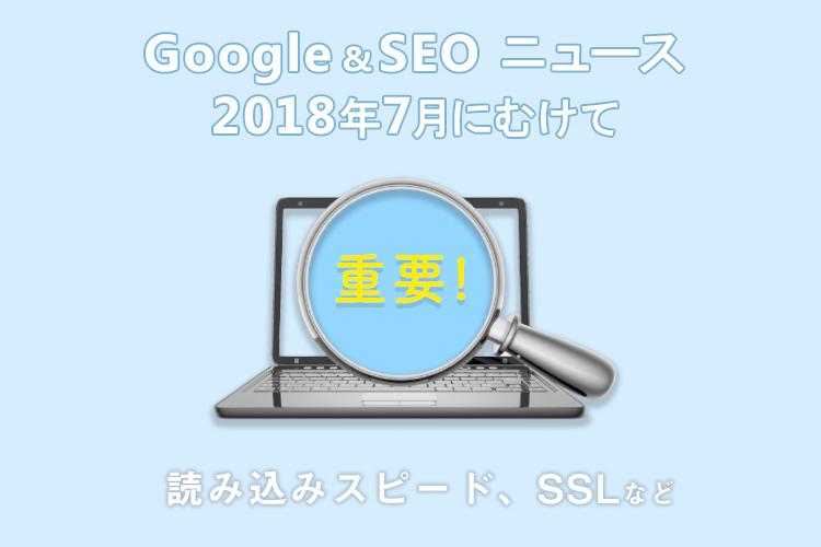 【重要】Google&SEOニュース2018年7月にむけたアルゴリズムの変更も