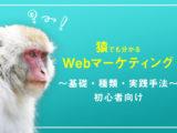 猿でもわかるWebマーケティング