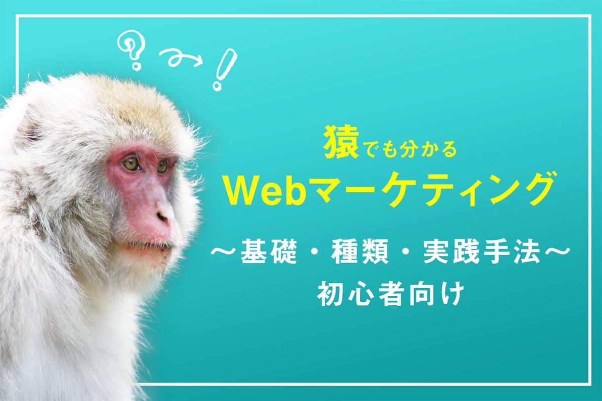 Webマーケティング〜基礎・種類・実践手法〜初心者向け