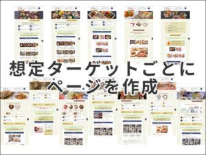 飲食店のホームページリニューアル事例