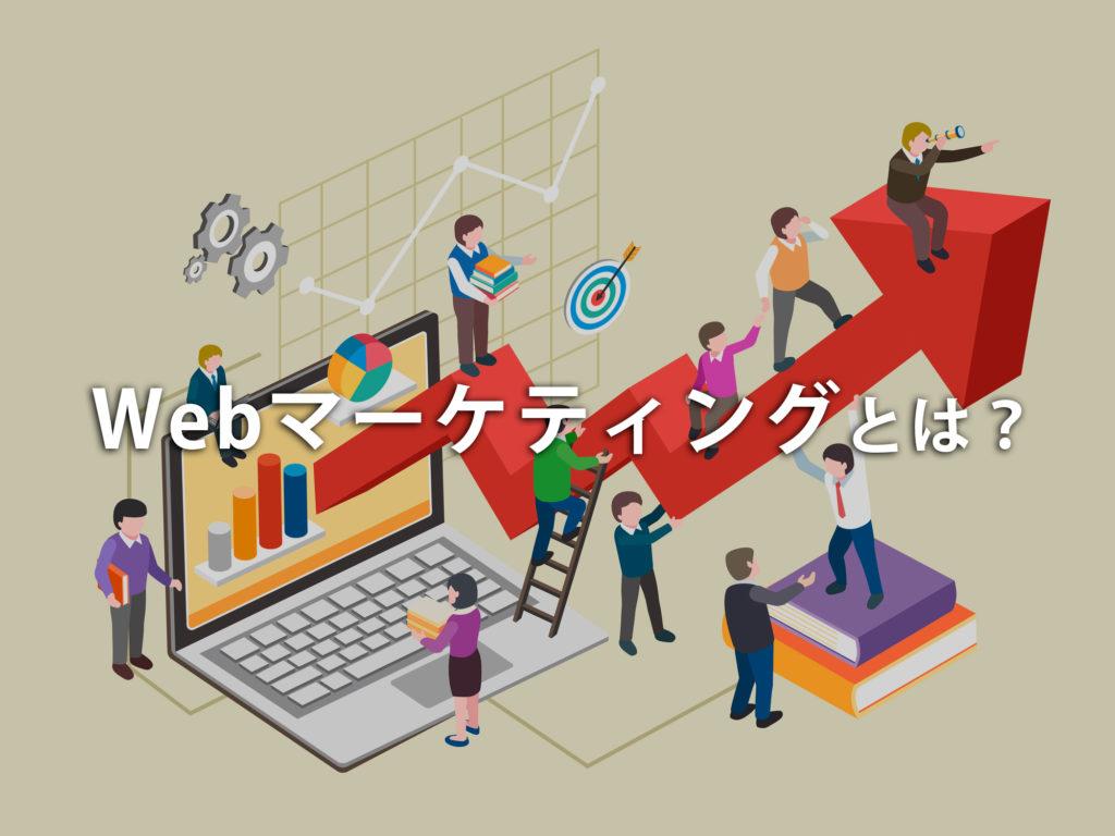 Webマーケティングとは?