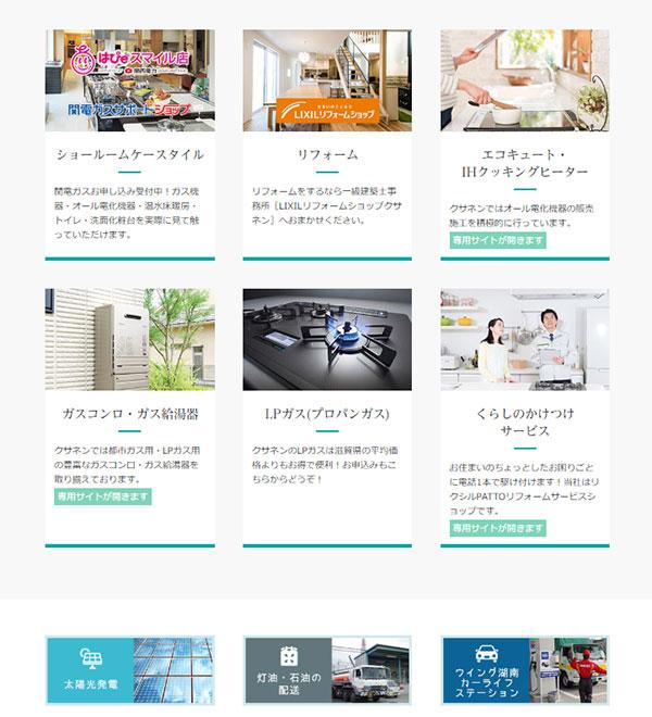 株式会社クサネンWebサイトイメージ
