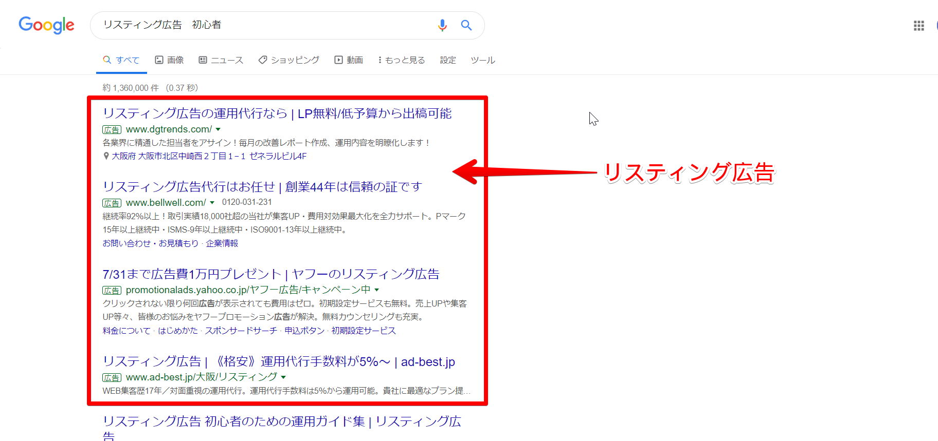 リスティング広告 初心者 - Google 検索