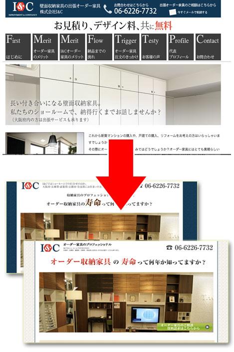 株式会社I&C様