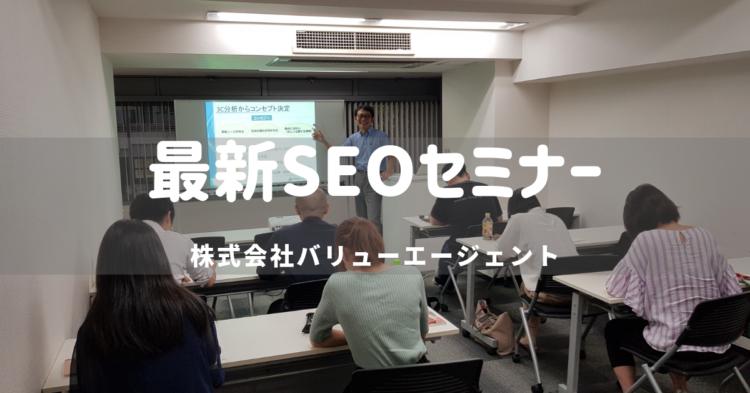 最新のSEOセミナー 大阪
