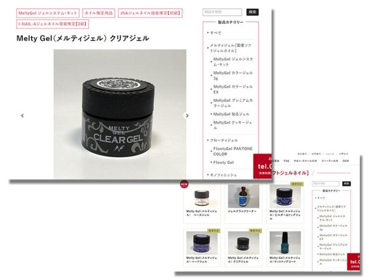 NFS・Webサイト商品ページ