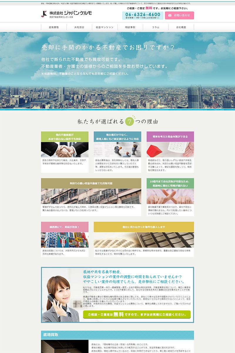 株式会社ジャパンケルモ様