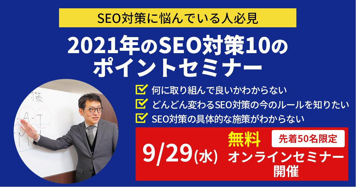 SEO対策セミナー 大阪【無料・先着50名限定】最近のGoogleアルゴリズムと10のSEO施策(オンライン)