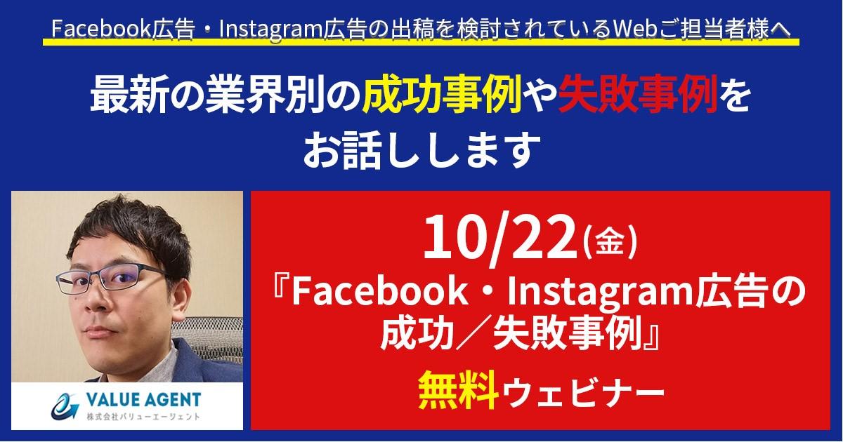 【無料セミナー】Facebook広告&Instagram広告の業界別の成功事例・失敗事例(オンライン開催)