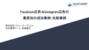 Facebook広告&Instagram広告の業界別の成功事例・失敗事例_スライド1